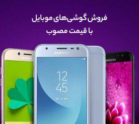 اطلاعیه دیجیکالا درباره فروش گوشیهای تلفن همراه با قیمت مصوب