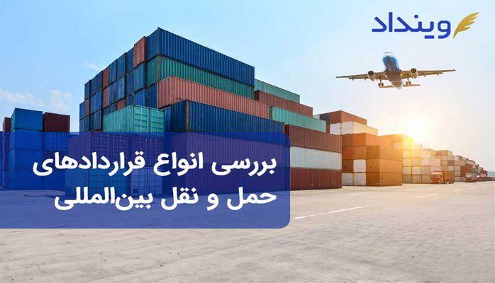 انواع قرارداد حمل و نقل بین المللی کالا و کاربرد آن چیست؟