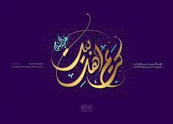 ولادت باسعادت کریم اهل بیت، حضرت امام حسن مجتبی(علیه السلام)، مظهر جود و کرم و بخشش مبارکباد