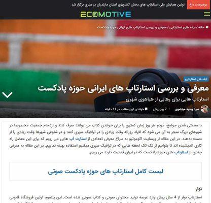 معرفی تاچستان در رسانه اکوموتیو