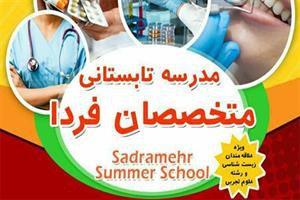 دانشآموزان تابستان را با آموزش زیستفناوری میگذرانند