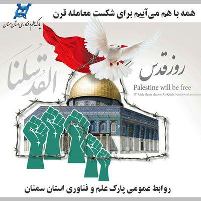 روز قدس ایستادگی و مقاومت مردم مسلمان در برابر استکبار ...