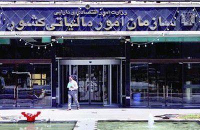 ابهامات سامانه مالیاتی مدیران استانی را به زحمت انداخت + سند