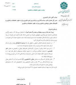 تغییرات ایجاد شده در برگزاری پانزدهمین جشنواره ملی فن آفرینی شیخ بهایی
