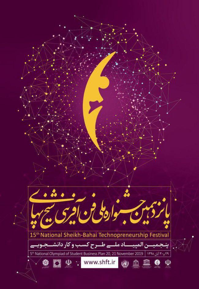ثبت نام پانزدهمین جشنواره ملی فن آفرینی شیخ بهایی