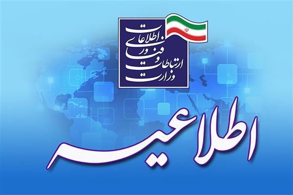 انتشار فراخوان ثبت نام متقاضیان خدمت امریه در وزارت ارتباطات