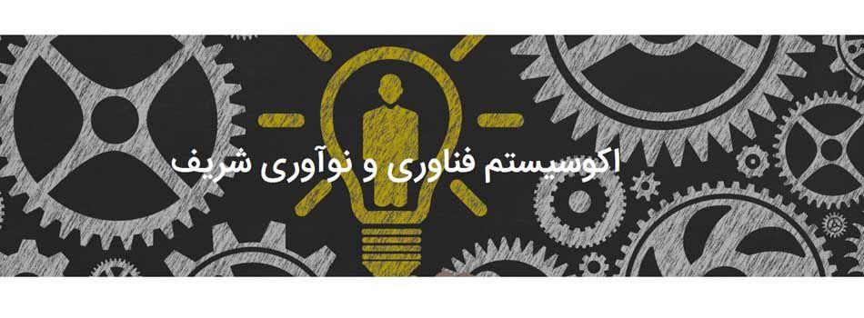 برگزاری کارگاههای آموزشی توسعه فناوری و تجاری سازی تحقیقات