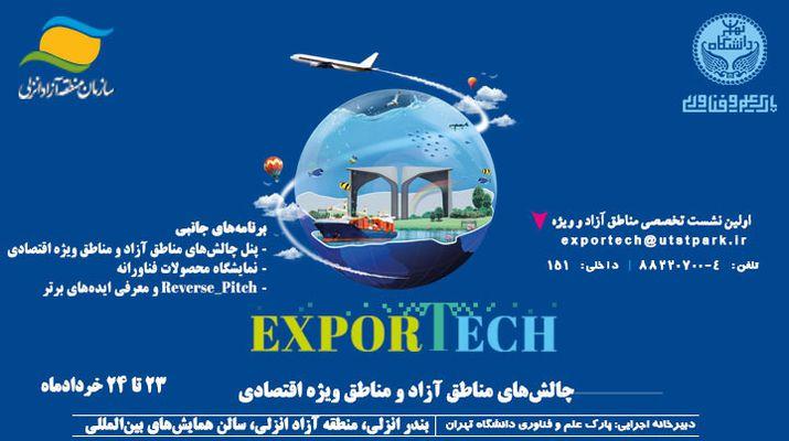 حضور پارک علم و فناوری البرز در  اولین نمایشگاه محصولات فناورانه  و نشست تخصصی مناطق آزاد و ویژه EXPORTECH