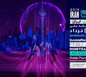 اولین دوره رویداد موبایل ایران (Iran Mobile Summit) برگزار میشود