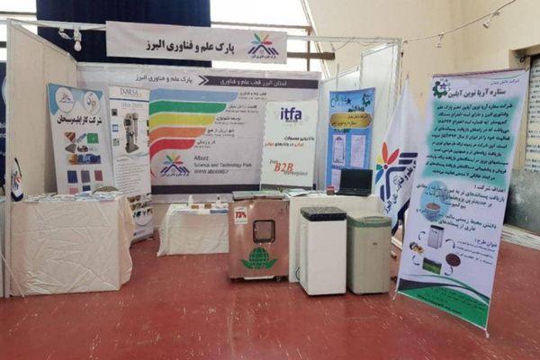 حضور ویژه پارک علم و فناوری البرز در اولین نشست تخصصی مناطق آزاد و ویژه اقتصادی کشور (exportech)  و نمایشگاه محصولات فناورانه