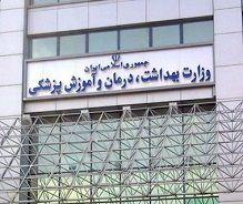 وزارت بهداشت، خانه استارتاپها و شرکتهای دانش بنیان