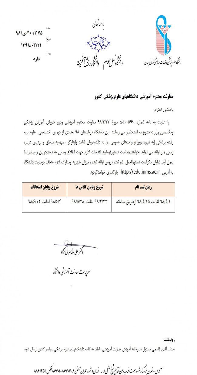 برگزاری ترم تابستانی در دانشگاه علوم پزشکی ایران
