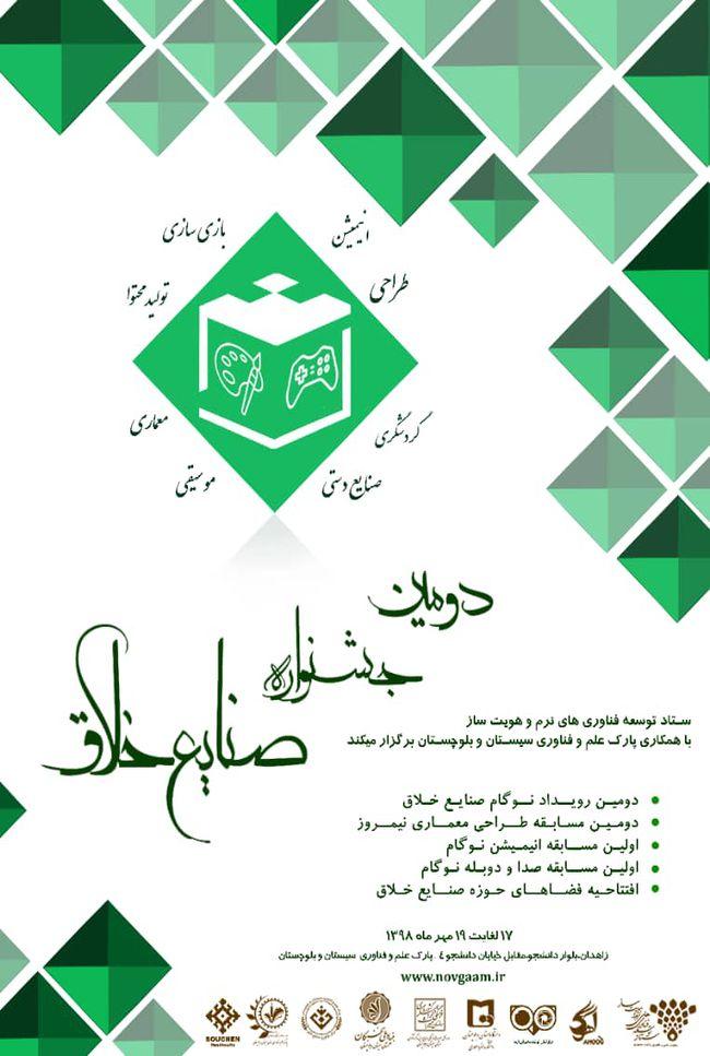 برگزاری دومین جشنواره ملی صنایع خلاق در پارک علم و فناوری سیستان و بلوچستان
