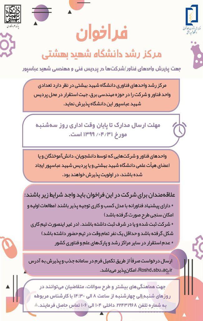 فراخوان مرکز رشد دانشگاه شهید بهشتی