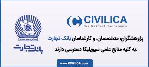 دسترسی سازمانی بانک تجارت به منابع علمی پایگاه سیویلیکا