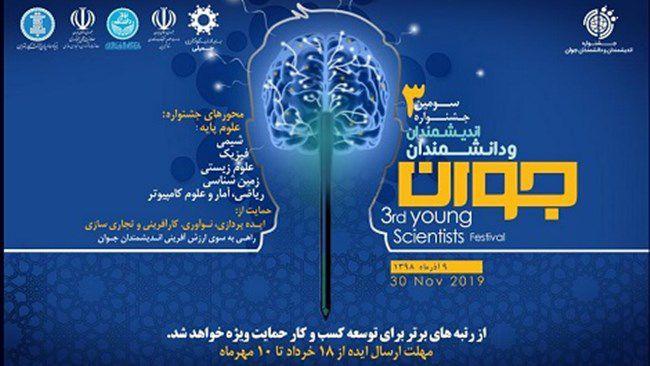 فراخوان ثبت ایده در سومین جشنواره اندیشمندان و دانشمندان جوان