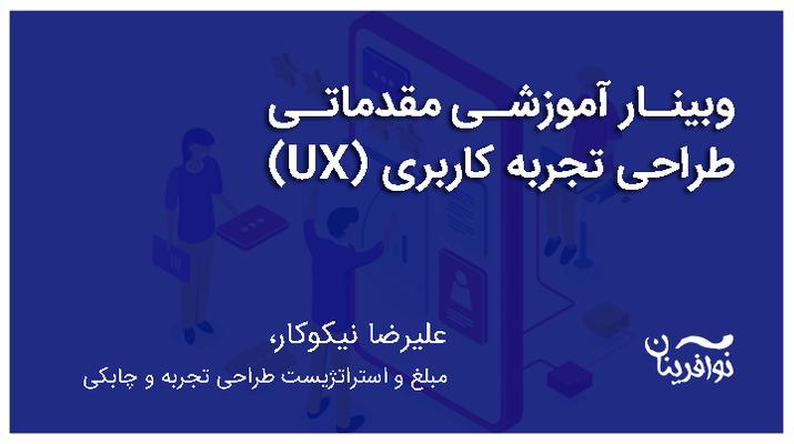 وبینار طراحی تجربه کاربری