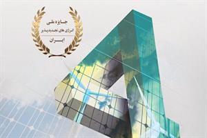 نخستین جایزه ملی انرژی های تجدیدپذیر اعطا میشود