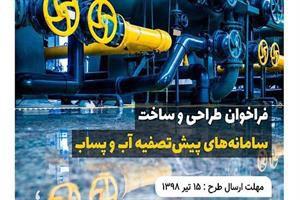 نیازهای فناورانه حوزه سامانههای پیش تصفیه آب و پساب مرتفع میشود