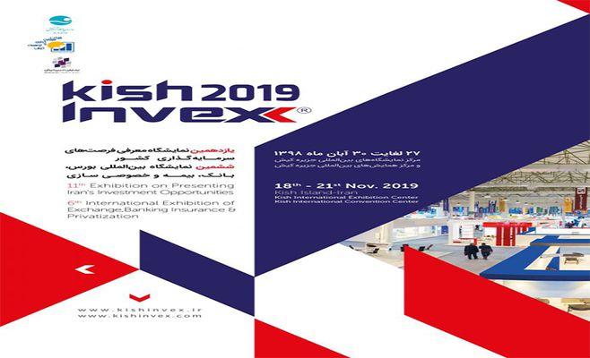 نمایشگاه Kishinvex ۲۰۱۹ اواخر آبان ماه در جزیره کیش برگزار خواهد شد
