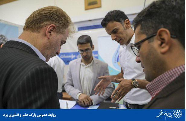 حضور پارک علم و فناوری یزد در نمایشگاه تخصصی سازگاری با کم آبی