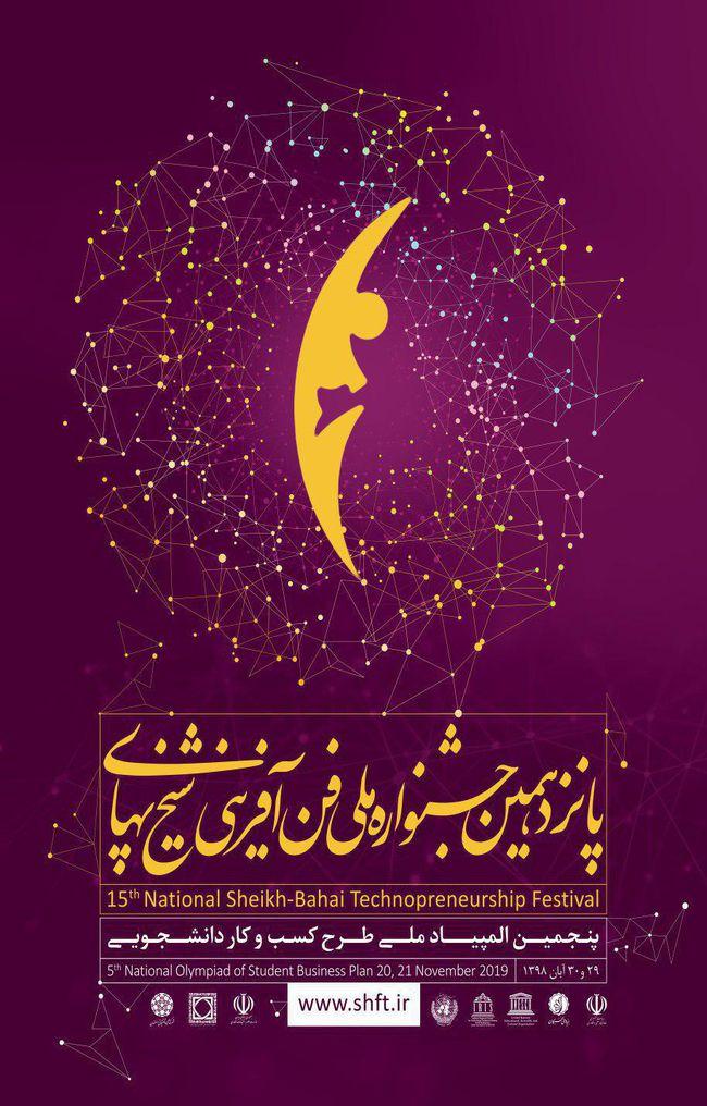ثبت نام در جشنواره ملی شیخ بهایی