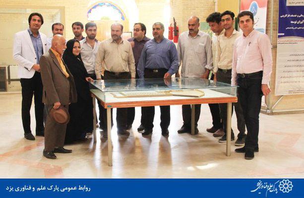 گزارش تصویری بازدید اساتید دانشگاه فنی حرفه ای شهید بهشتی اردکان از پارک علم و فناوری یزد و شرکت های مستقر در پارک