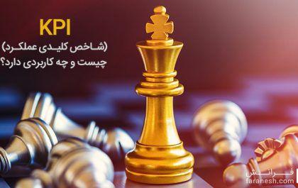 شاخص کلیدی عملکرد KPI چیست؟ با مثال