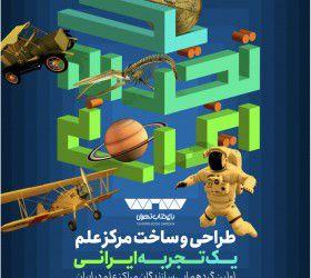 باغ کتاب تهران؛ میزبان اولین گردهمایی سازندگان و طراحان مراکز علم ایران