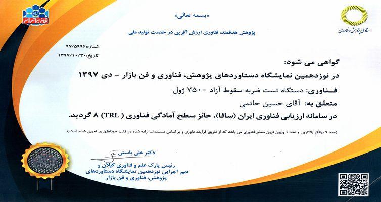 کسب عنوان TRL۸ توسط آقای حسین حاتمی از شرکت های مستقر در مرکز رشد واحدهای فناور خرم آباد