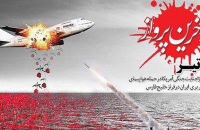 مراسم گرامیداشت شهدای حمله ناو آمریکایی به هواپیمای مسافری برگزار شد