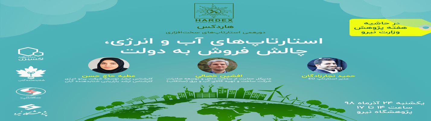 هاردکس سوم: «استارتاپ های آب و انرژی، چالش فروش به دولت»