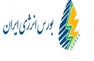 دادوستد ۲۰ هزار تن گاز مایع خلیجفارس در بورس انرژی ایران