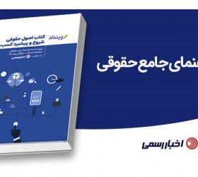 کتاب اصول حقوقی شروع و پیشبرد کسبوکار به رایگان منتشر شد!