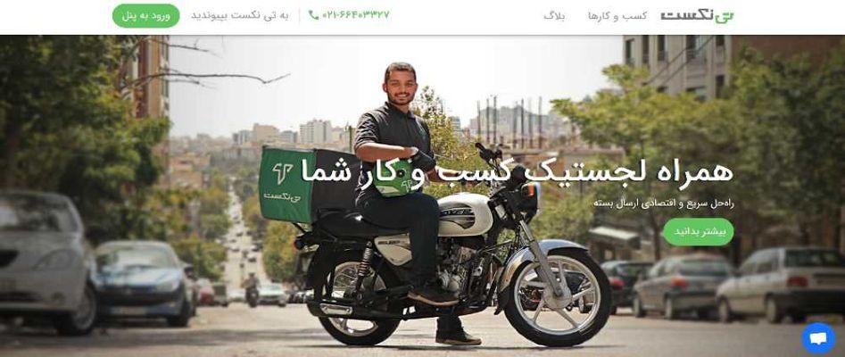 ۹ مورد از بهترین شرکتهای پیک موتوری در تهران