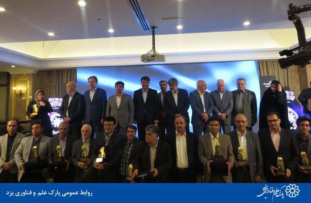 گزارش تصویری تجلیل از شرکت نیرو پارس مستقر در پارک علم و فناوری یزد در بیست و چهارمین آیین نکوداشت روز صنعت و معدن