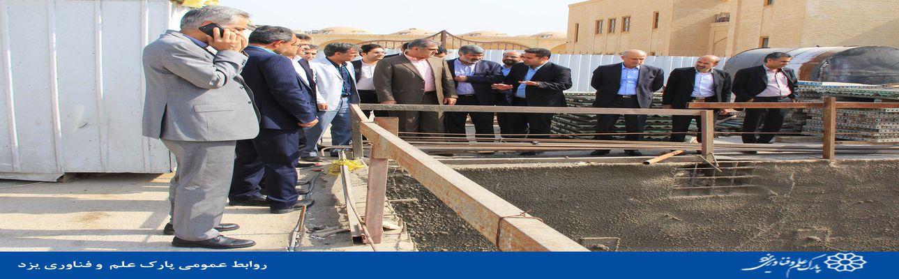 بازدید سرپرست سازمان ملی زمین و مسکن از پارک علم و فناوری یزد