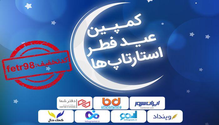 تخفیف ویژه استارتاپها به مناسبت عید فطر ۹۸