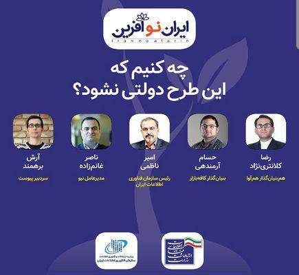 سامانه نوآفرین با تکیه بر حمایت از استارتاپهای ایرانی رونمایی شد
