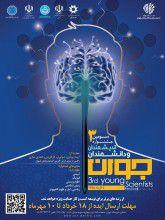 سومین جشنواره اندیشمندان و دانشمندان جوان آغاز به کار کرد