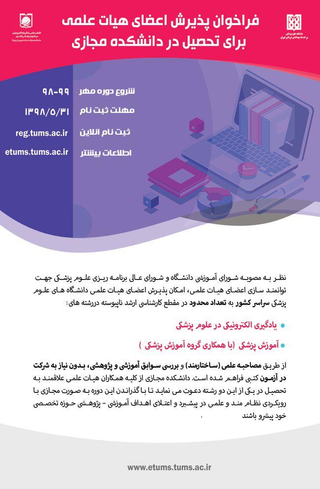 فراخوان پذیرش اعضای هیات علمی در دانشکده مجازی