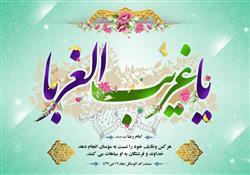 میلاد با سعادت عالم آل محمد، حضرت على بن موسى الرضا (ع) مبارک باد