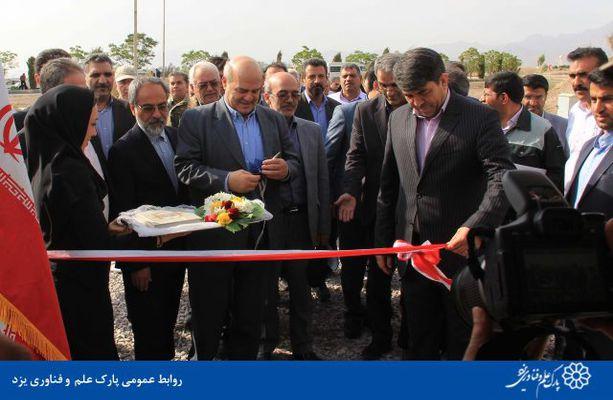 گزارش تصویری افتتاح  پروژه آبیاری هوشمند فضای سبز شرکت فولاد آلیاژی ایران اجرا شده توسط شرکت های فناور پارک