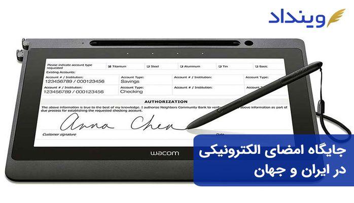 امضای الکترونیکی چیست و چه جایگاهی در ایران و جهان دارد؟