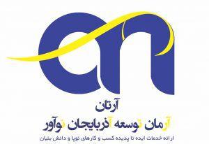 آغاز به کار شتابدهنده «آرتان» در تبریز: آیا طلسم عدم موفقیت شتابدهندهها در تبریز میشکند؟