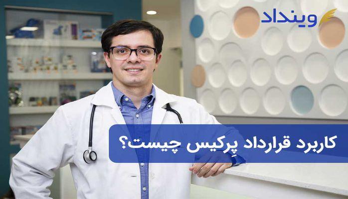 قرارداد پرکیس چیست و چه کاربردی در بین پزشکان و مراکز درمانی دارد؟