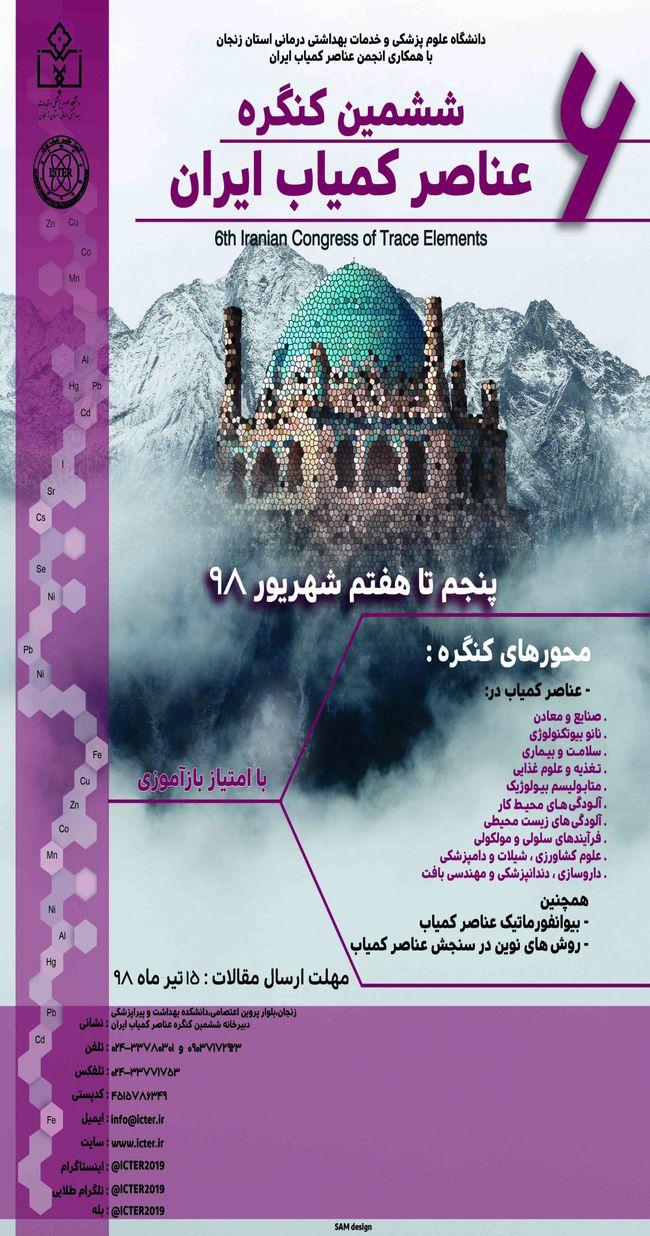 برگزاری ششمین کنگره ملی عناصر کمیاب ایران