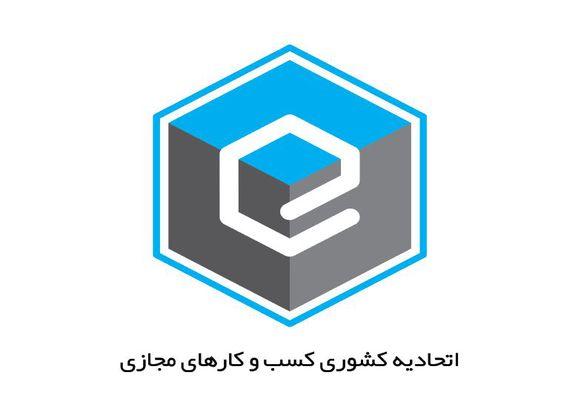 تشکیل کمیسیون آموزش اتحادیه کشوری کسب وکارهای مجازی
