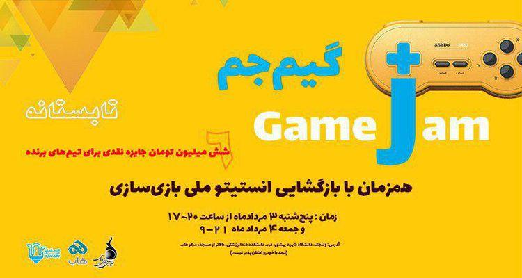 برگزاری نخستین رویداد Game Jam انستیتو ملی بازیسازی در هاب