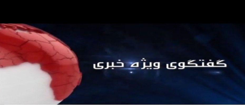 رئیس پارک علم و فناوری گلستان، مهمان گفتوگوی ویژه خبری سیمای مرکز گلستان